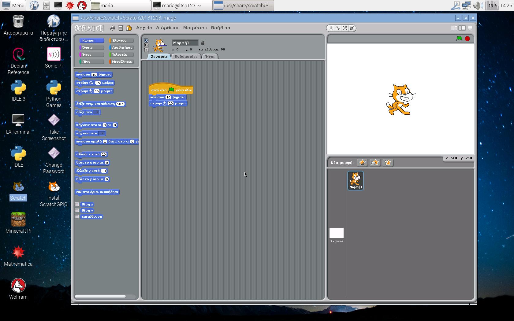 Pinet Screenshoot Scratch