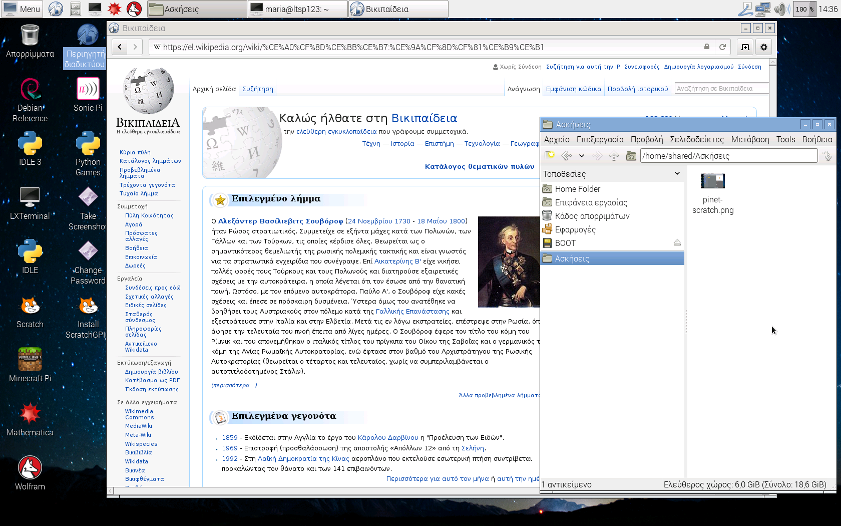 Pinet Screenshot Wikipedia EL